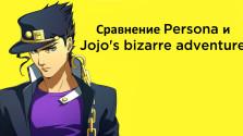 Сравнение Persona и Jojo's bizarre adventure