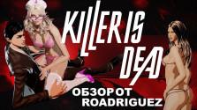 Killer is Dead — Обзор от Roadriguez