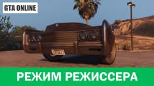 The Wayward V (GTA 5 Director mode)