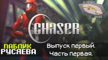 На кончиках пальцев — CHASER (Часть 1)
