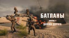 Батланы. Эпизод 2: Долгая дорога (Battlefield machinima)