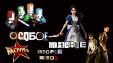 Особое мнение об играх «Resident Evil Zero», «Alice: Madness Returns», «Castle Crashers» и «The Movies»