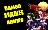 Самое худшее аниме в истории