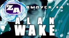 Задротская Академия — Вселенная Alan Wake (DLC; Анализ и Теории Истории) [#4]