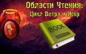 Обзор «Цикла Ветра и Искр» А.Пехова