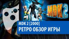 MDK 2 [2000] и MDK 2 HD [2011] — Ретро обзор [Выпуск 57]