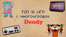 ТОП-10 игр с многоигровок DENDY