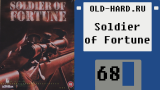 Soldier of Fortune (Old-Hard №68)