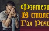 Мнение о фильме «Меч короля Артура»