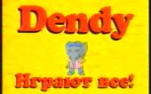 Рекламы Dendy № 02 полный HD (1994 год)