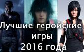 Лучшие геройские игры 2016 года [Music Game Video] [Вспоминая игровой 2016 год]