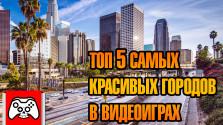 Топ 5 самых красивых городов в играх