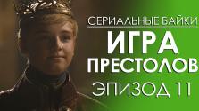 Игра Престолов (Game of Thrones) Эпизод 11