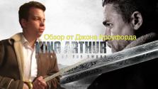 Обзор фильма «Меч Короля Артура»