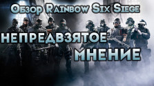 Обзор Rainbow Six Siege — непредвзятое мнение