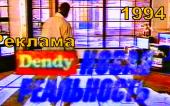 Реклама Dendy № 03 — Dendy Новая Реальность — полный HD 1994 год