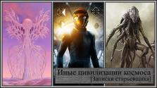 Иные цивилизации космоса [Записки старьевщика]
