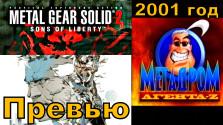 Metal Gear Solid 2: Sons Of Liberty — Превью от Мегадром Агента Z (4 канал, 2001 год)