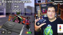Во что поиграть на 3DO?