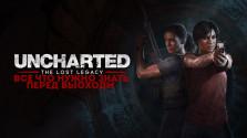 Всё, что вам нужно знать перед выходом Uncharted: The Lost Legacy