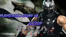 Playstation Story #2. Обзор Ninja Gaiden Sigma 2 (2009/PS3)