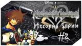 История Серии Kingdom Hearts. Часть 2
