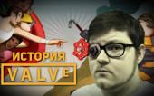 История игр Valve [ОТ и ДО]