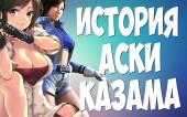 История персонажа: Аска Казама ( Tekken )