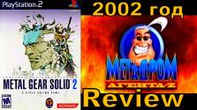 Metal Gear Solid 2: Sons Of Liberty — Обзор от Мегадром Агента Z (4 канал, 2002 год)