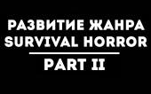 Развитие жанра SURVIVAL HORROR l PART II