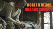 Побег 5 сезон — Посейдон и Одиссей. Разбор сюжета Prison Break