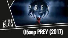 Обзор PREY (2017)