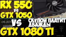 Сравнение RX 550, GTX 1050, GTX 1080 Ti в современных играх.