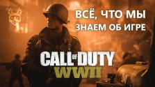 Всё, что мы знаем о Call of Duty WWII — Вторая Мировая снова в моде | Предварительный Обзор
