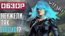 Quake Champions — ОБЗОР ИГРЫ | НЕУЖЕЛИ ТАК ПЛОХО?