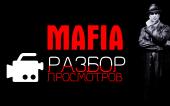 Разбор просмотров. Mafia.