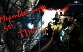 Мертвые Игры №1 (They)