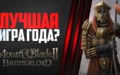 Она действительно так хороша?! Mount & Blade 2: Bannerlord