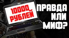 Игровой ноутбук за 10000 рублей в 2017 году. Тесты в 5 играх.