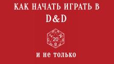 Как начать играть в D&D (и не только)