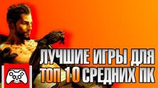 Топ 10 лучших игр для средних ПК