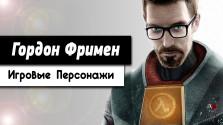 Гордон Фримен [Игровые Персонажи #2]