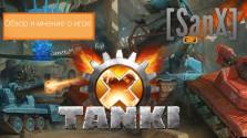 Tanki X — Обзор и мнение о игре