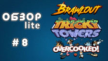lite-ОБЗОР #8 [Brawlout, Tricky Towers, Overcooked]
