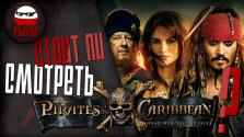 Обзор\мнение о фильме «Пираты карибского моря 5» — стоит идти в кино? — Pshevoin БЕЗ СПОЙЛЕРОВ