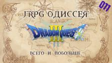 jrpg одиссея 011 — dragon quest 3