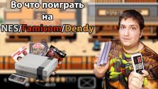 Во что поиграть на Dendy/NES?