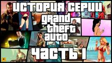 История серии GTA #1