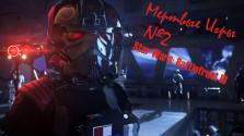 Мертвые игры №2 (Star Wars: Battleront III)