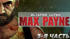 История серии Max Payne (3-я часть)